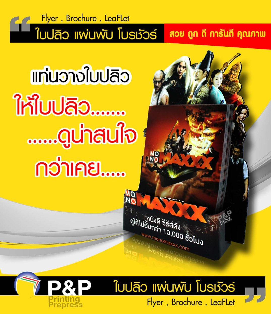 s_leafletstand