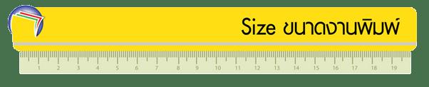 size-printing