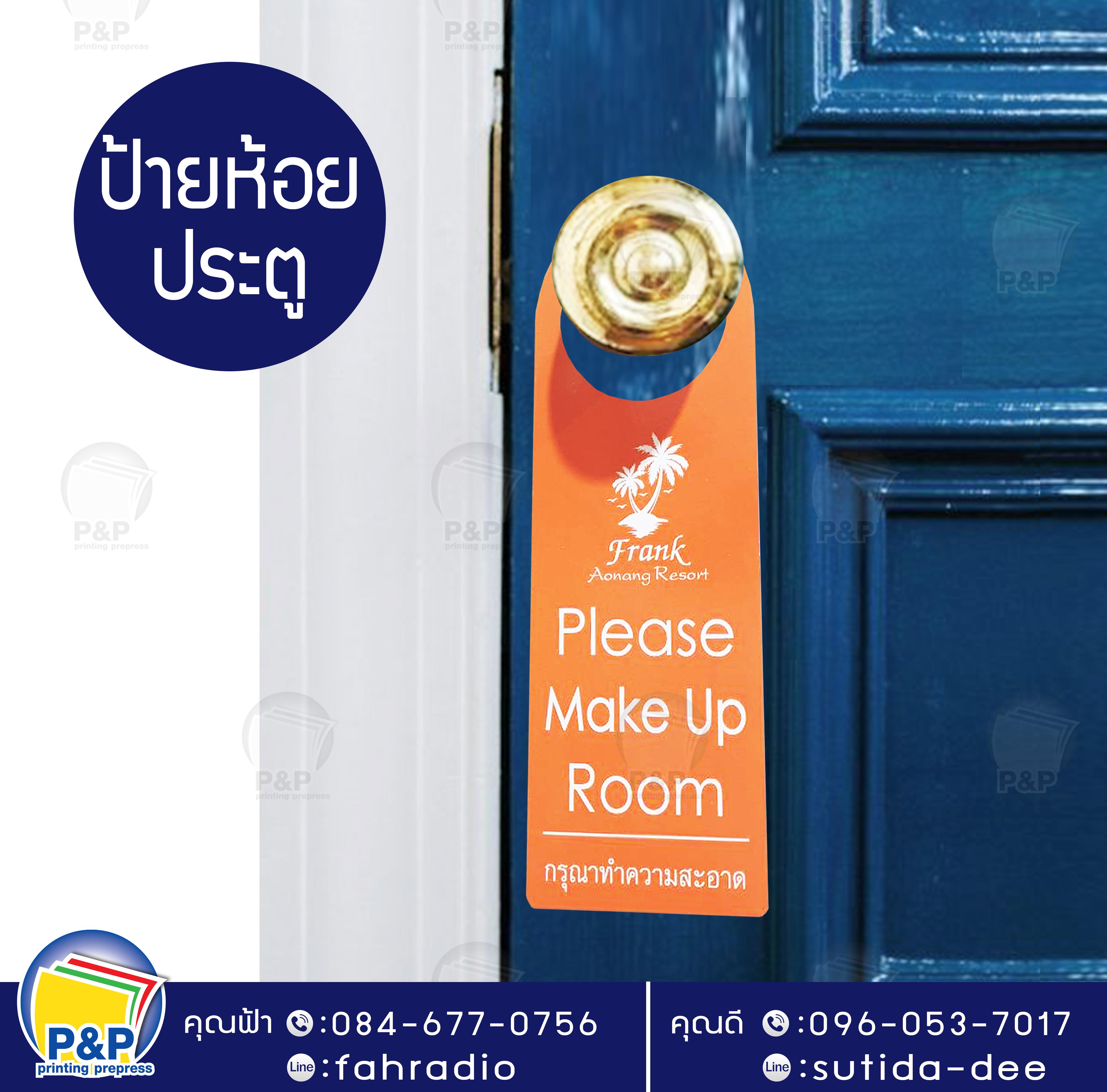 ป้ายห้อยประตูสีน้ำเงิน