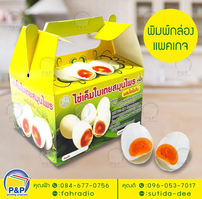 AD โฆษณา P_P 2020_200404_0011