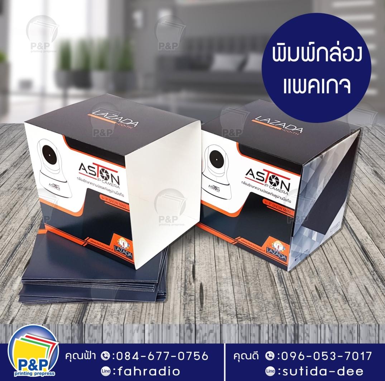AD โฆษณา P_P 2020_200404_0012