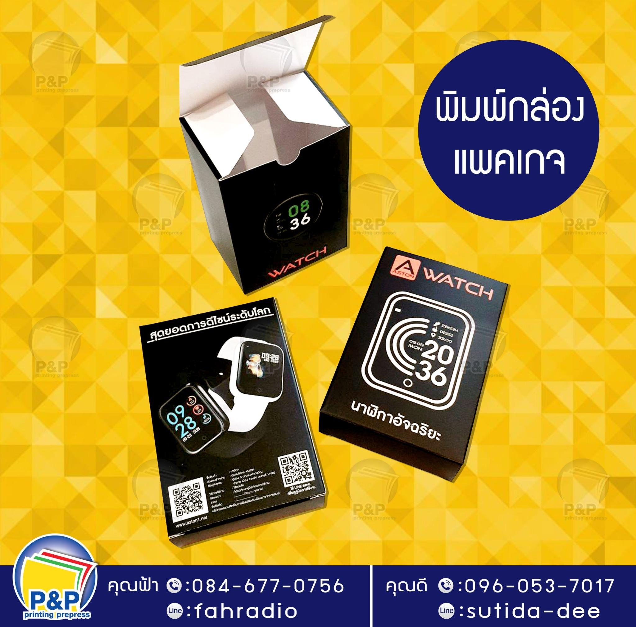AD โฆษณา P_P 2020_200404_0014