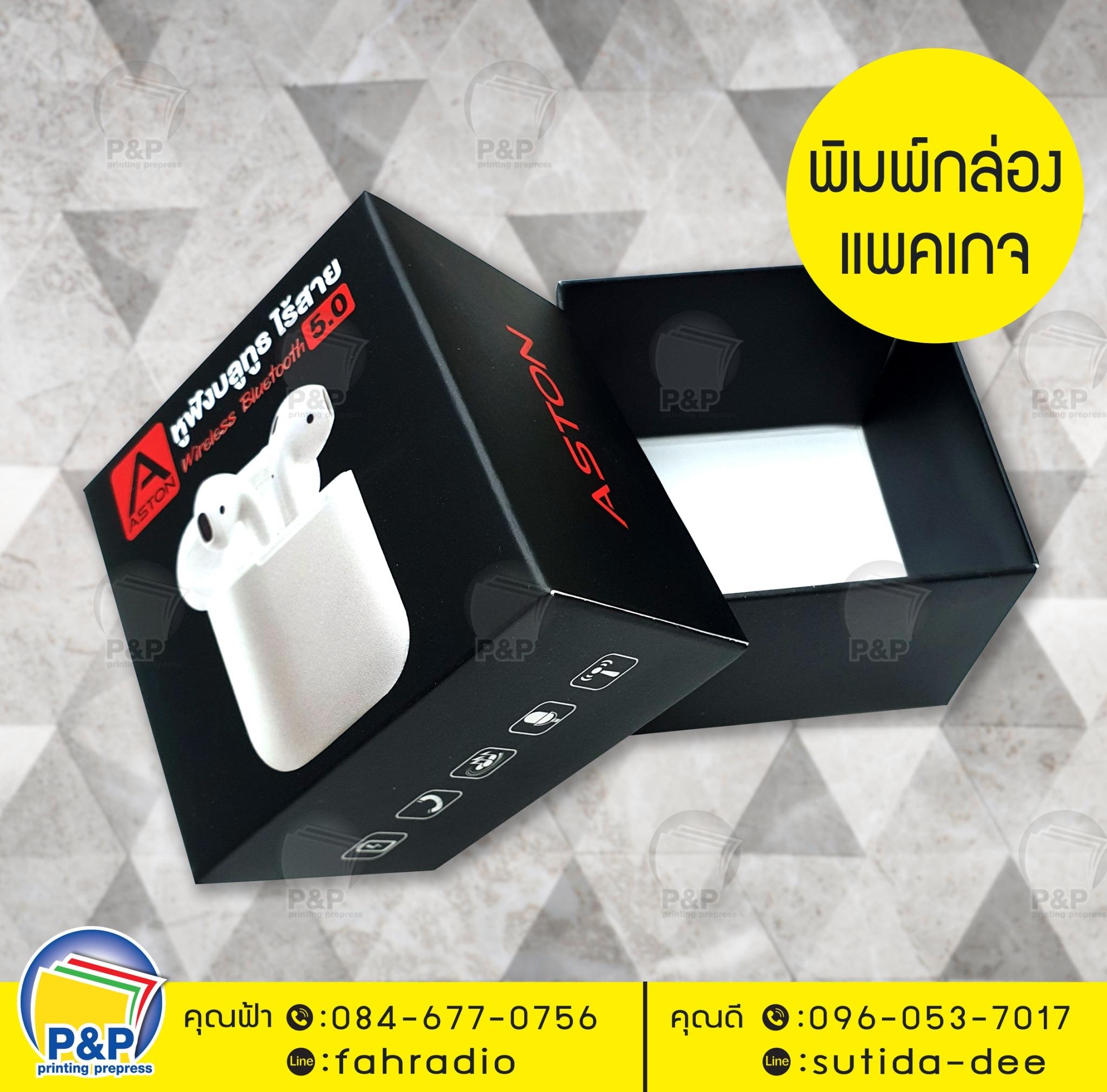 AD โฆษณา P_P 2020_200404_0016