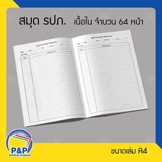 สมุดบันทึกรายงานประจำวัน